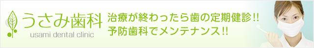 うさみ歯科 usami dental clinic 治療が終わったら歯の定期健診!! 予防歯科でメンテナンス!!