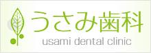 うさみ歯科