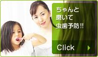 ちゃんと 磨いて 虫歯予防!!Click
